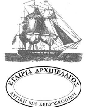 H Εταιρεία Αρχιπέλαγος